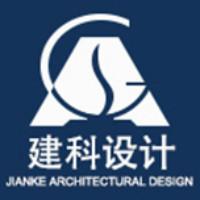 广东建科建筑设计