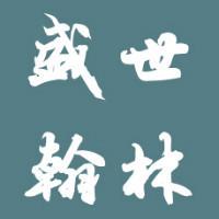 盛世翰林传媒