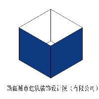 新疆城市建筑装饰设计院(有限公司)