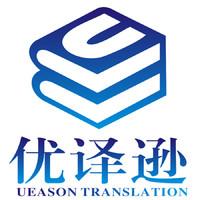 优译逊翻译有限公司