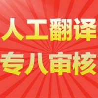 馥芝翻译服务