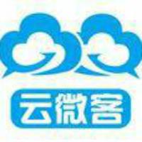 云微客-微信开发专家