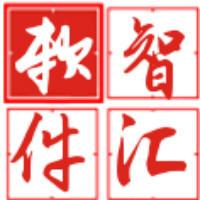 浙江智汇软件