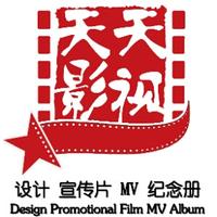 天天影视·广告·设计
