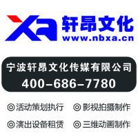 宁波轩昂文化传媒有限公司