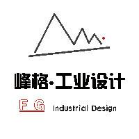 峰格工业设计