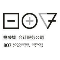 广西捌凌柒会计服务有限公司