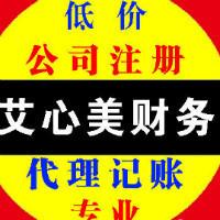 深圳市艾心美财务咨询有限公司