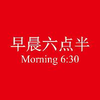 早晨六点半