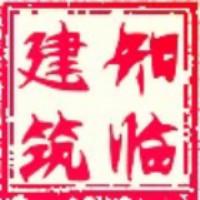 上海知临建筑设计有限公司