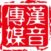 汉音传媒艺术工作室
