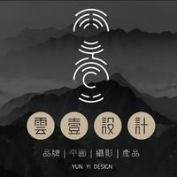 深圳雲壹品牌设计