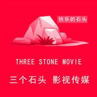 三个石头 快乐的石头