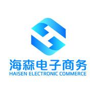 海森电子商务有限公司