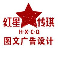 红星传琪图文广告设计