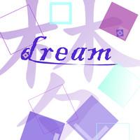 圆梦の设计