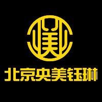 北京央美钰琳文化有限公司
