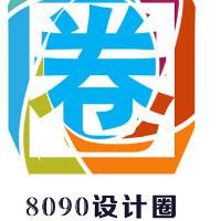 8090设计圈