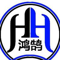 杭州鸿鹄电子商务有限公司