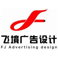 飞境广告设计