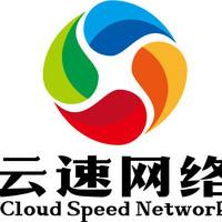 云速网络科技