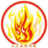 火炎焱燚传媒