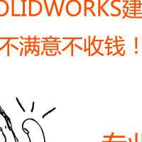 产品设计CAD,SolidWorks专业绘图