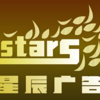 星辰广告stars