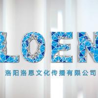 洛阳洛恩文化传播有限公司