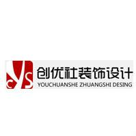 深圳创优社装修设计