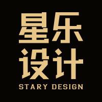 星乐艺术设计