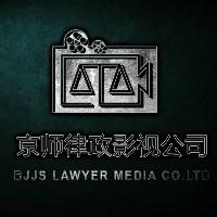 北京京师律政影视公司