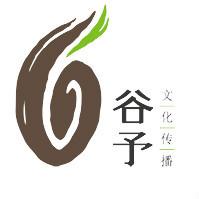 云南谷予文化传播有限公司