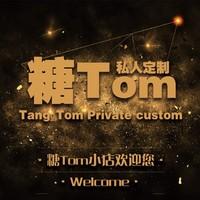 糖Tom个性T恤定制