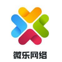 郑州微乐网络