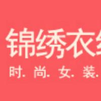 锦秀云设计工作室