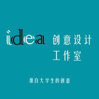 IDEAC创意设计工作室