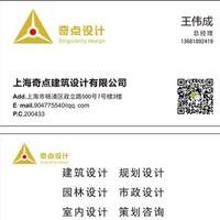 上海奇点建筑设计有限公司