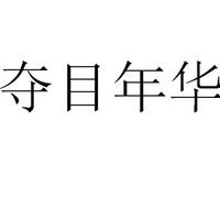 夺目年华旗舰店