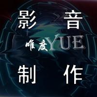 唯度yue影音