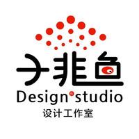 艺艾设计工作室
