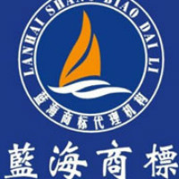 义乌蓝海商标代理