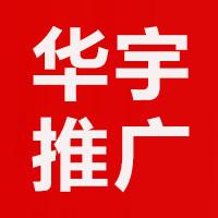 华宇推广旗舰店