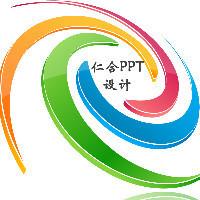 仁合PPT设计