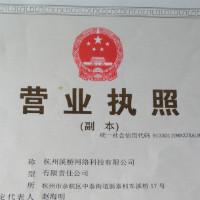 杭州溪桥网络科技有限公司