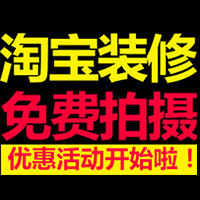 尚鑫源-网店装修