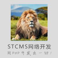 STCMS网络开发