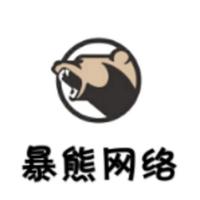暴熊网络工作室丶