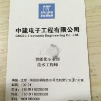 北京建筑智能化