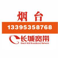 烟台长城宽带官网